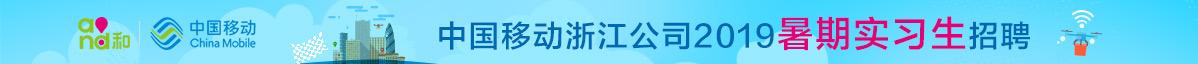 中国移动通信集团浙江有限公司招聘信息