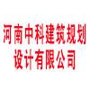 河南中科建筑规划设计有限公司