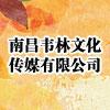 南昌韦林文化传媒有限公司