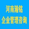 河南瀚铭企业管理咨询有限公司