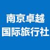 南京卓越国际旅行社有限责任公司