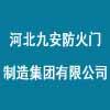 河北九安防火门制造集团有限公司