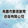 南昌市聚思教育咨询有限公司