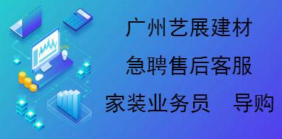 广州市艺展建材有限公司