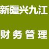 新疆兴九江财务管理有限公司