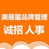 南京美丽屋品牌管理有限公司
