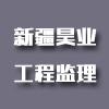 新疆昊业工程监理有限责任公司