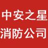 河南中安之星消防科技有限公司