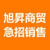 宜昌旭昇商贸有限公司