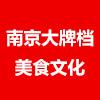 南京大牌档美食文化有限公司