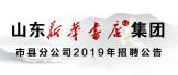 http://www.sdxhsd.com.cn/a/a/tzzp/2019/0531/1079.html