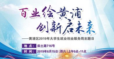 上海市黄浦区就业促进中心招聘信息