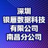深圳银雁数据科技有限公司南昌分公司