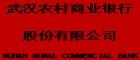 武汉农村商业银行股份有限公司招聘信息