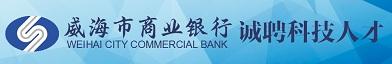 威海市商業銀行股份有限公司招聘信息