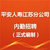 中国平安人寿保险股份有限公司江苏分公司