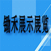 长沙锄禾展示展览有限公司