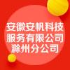 安徽安帆科技服务有限公司滁州分公司