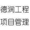 河北德润工程项目管理有限公司邢台分公司