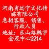 河南省远宁文化传媒有限公司