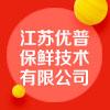江苏优普保鲜技术有限公司