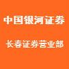 中国银河证券股份有限公司长春西民主大街营业部