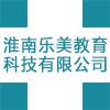 淮南乐美教育科技有限公司