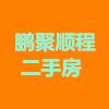 漯河市郾城区鹏聚顺程二手房信息咨询服务部
