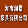河南澜楷家具有限公司