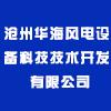 沧州华海风电设备科技技术开发有限公司
