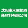 沈阳康禾生物质新材料有限公司