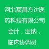 河北宸昌方达医药科技有限公司