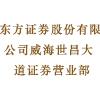 东方证券股份有限公司威海世昌大道证券营业部