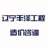 辽宁丰泽工程造价咨询有限公司