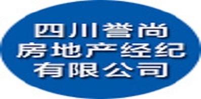 四川誉尚房地产经纪有限公司