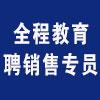 全程教育发展(河南)有限公司