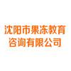 沈阳市果冻教育咨询有限公司