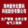 郑州新世纪数码科技股份有限公司