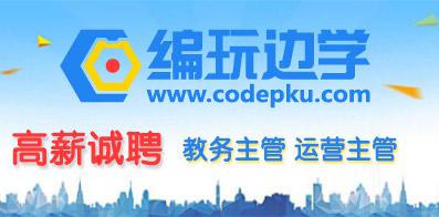 深圳市编玩边学教育科技有限公司