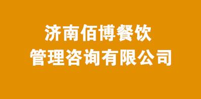 济南佰博餐饮管理咨询有限公司