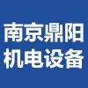 南京鼎阳机电设备有限公司