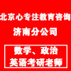 北京心专注教育咨询有限公司济南分公司