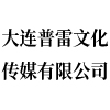 大连普雷文化传媒有限公司
