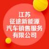 江苏征途新能源汽车销售服务有限公司