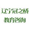 辽宁冠之桥教育咨询有限公司