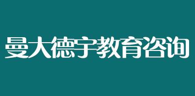 沈阳曼大德宇教育咨询有限公司