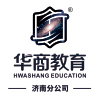 成都华商致远教育咨询有限责任公司济南分公司