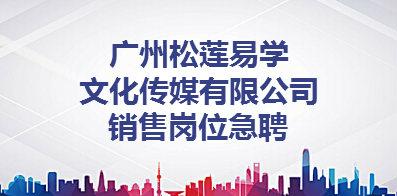 广州松莲易学文化传媒有限公司