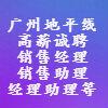 广州地平线贸易有限公司