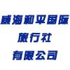 威海和平国际旅行社有限公司